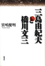 三島由紀夫と橋川文三