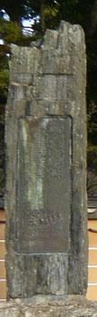 七卿記念碑