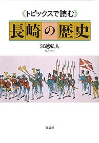 トピックスで読む 長崎の歴史