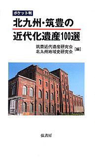 〈ポケット判〉北九州・筑豊の近代化遺産100選