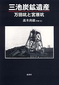 三池炭鉱遺産