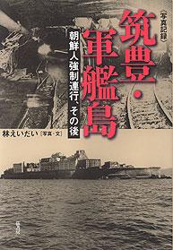 〈写真記録〉 筑豊・軍艦島