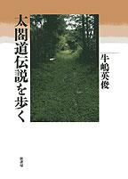 太閤道伝説を歩く