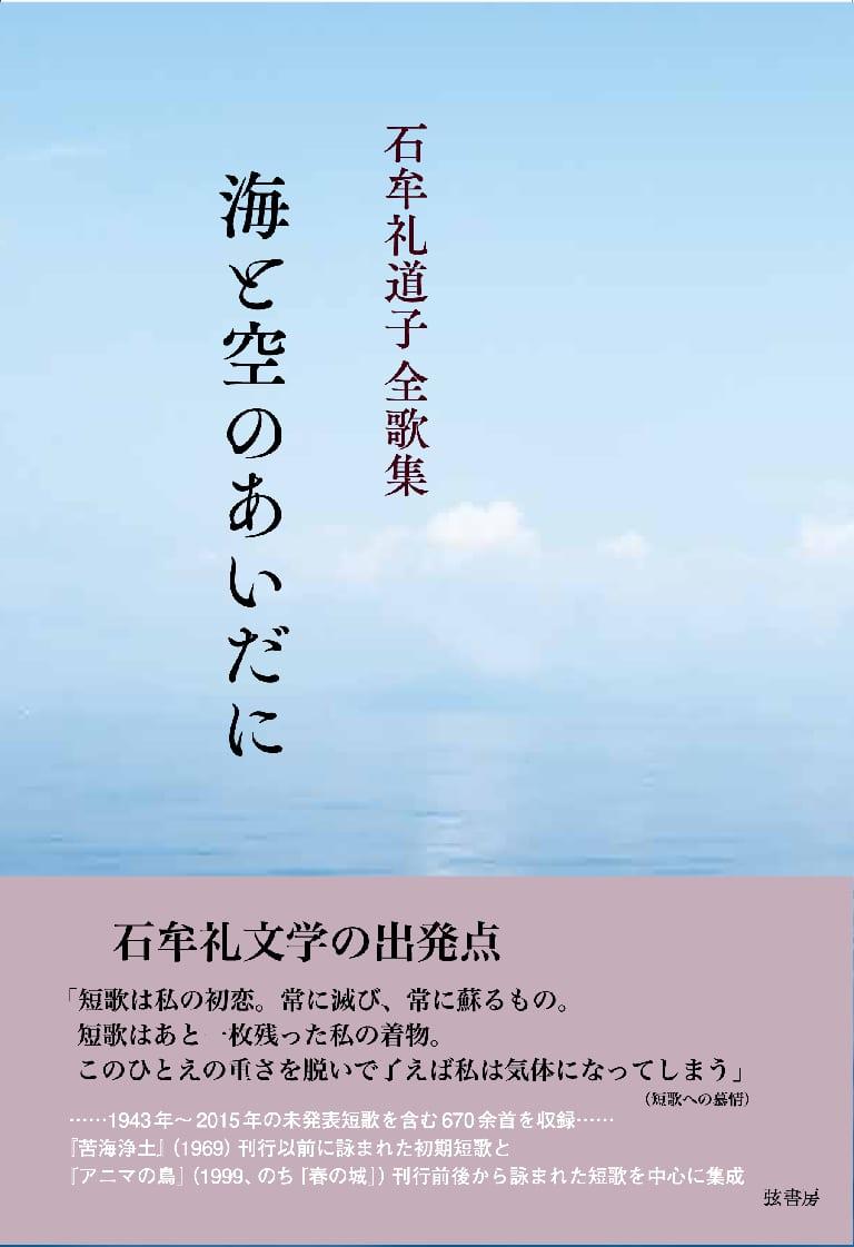 石牟礼道子全歌集 海と空のあいだに