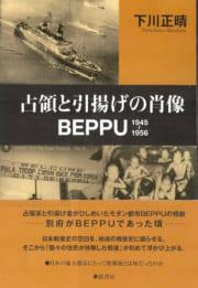 占領と引揚げの肖像BEPPU 1945-1956