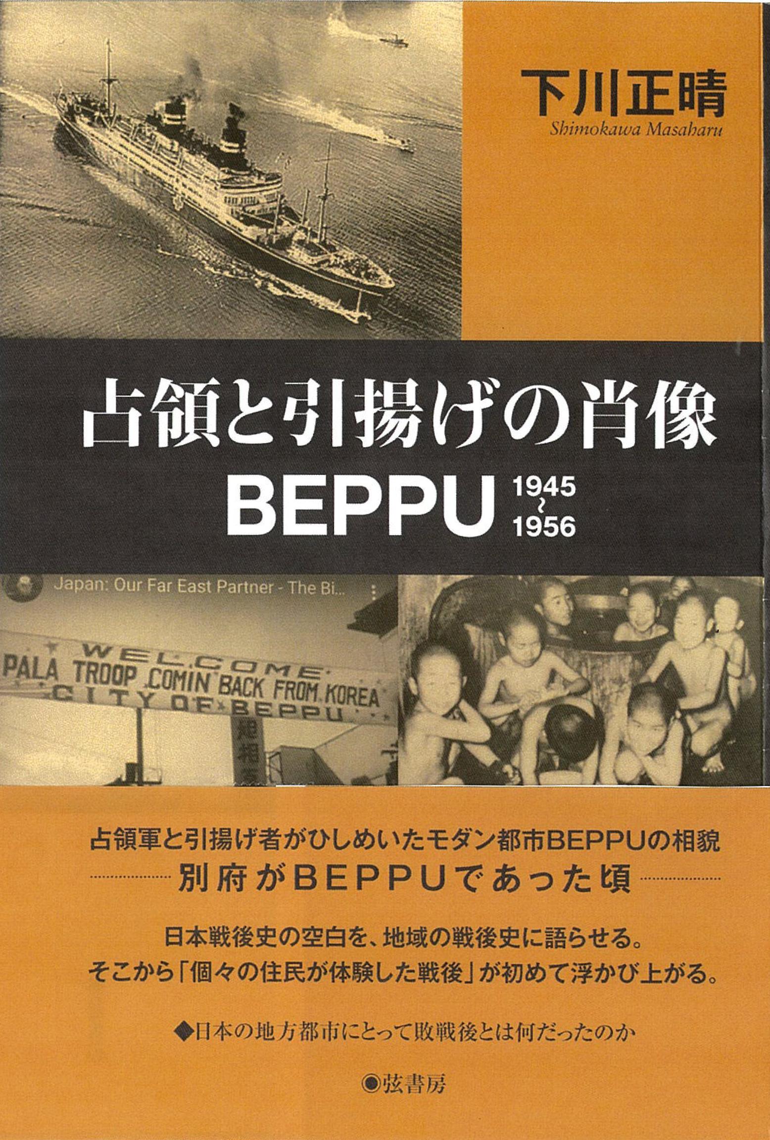 占領と引揚げの肖像BEPPU 1945-1956 | 図書出版 弦書房