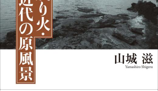 水俣病研究4 | 図書出版 弦書房