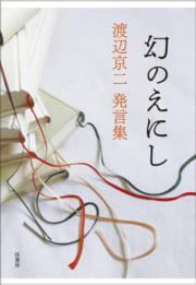 幻のえにし 渡辺京二発言集
