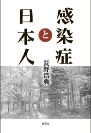 感染症と日本人