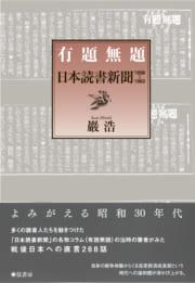有題無題 日本読書新聞1958-1963
