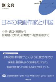 日本の映画作家と中国