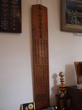 28-3-設計者としての山添喜三郎の名が記された棟札-s