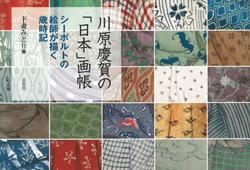 川原慶賀の「日本」画帳_カバー