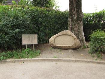 写真②高群逸枝住居跡の碑