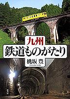 九州・鉄道ものがたり