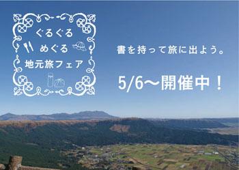 2014.05リブロ西新-ぐるぐるパネル-A3