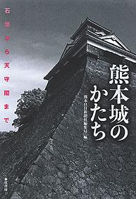 熊本城のかたち