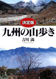 決定版 九州の山歩き