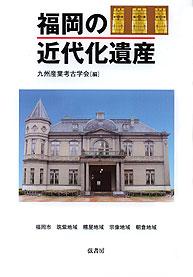 福岡の近代化遺産