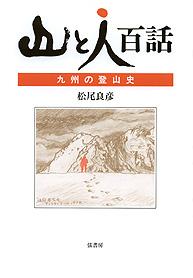 山と人 百話《九州の登山史》