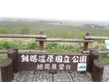 ⑤釧路湿原