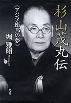 杉山茂丸伝 アジア連邦の夢