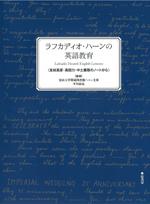 ラフカディオ・ハーンの英語教育
