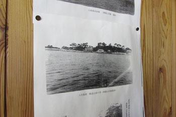 写真④ 埋め立て以前の白島