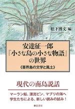 安達征一郎『小さな島の小さな物語』の世界