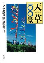 天草100景