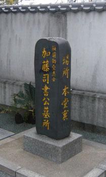 加藤司書公墓所石碑(節信院)