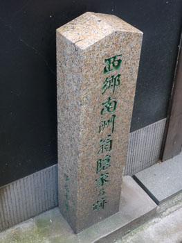 第一回 小さな石碑