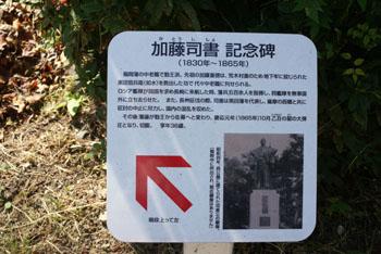 第十回 わびしいばかりの「加藤司書記念碑」