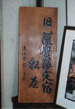 第三回 旧薩摩藩定宿