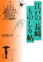 江戸の〈長崎〉ものしり帖