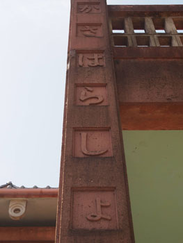 42-4-コンクリートブロックに型抜きされたひらがなの校名-s