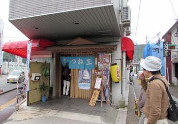 写真①ごまだしうどんを食べた寿司屋