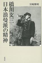 橋川文三 日本浪曼派の精神