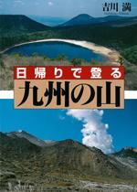 日帰りで登る・九州の山