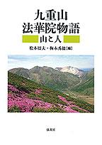 九重山 法華院物語〈山と人〉