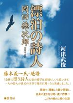 漂泊の詩人 岡田徳次郎【新装改訂版】