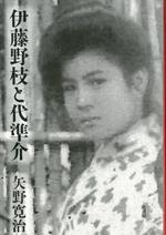 itonoetodaijunsuke