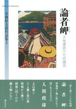 論者岬(ろんじみさき)小林松太郎作品集Ⅰ
