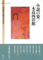 小説の姿/木造西洋館 小林松太郎作品集Ⅱ