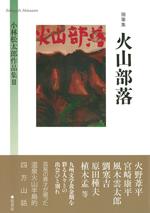 火山部落〈随筆集〉小林松太郎作品集Ⅱ