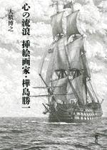 kokoronorurosashiegakakabashimakatsuichi
