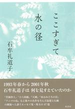kokosugitemizunomichi