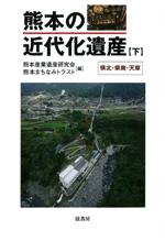 熊本の近代化遺産《下》