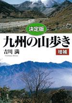 決定版 九州の山歩き 《増補》