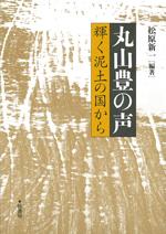 maruyamayutakanokoe